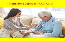 Offre d'emploi – infirmière à domicile / فرصة عمل – ممرضة منزلية